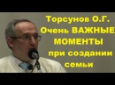 Торсунов О.Г.  Очень ВАЖНЫЕ МОМЕНТЫ при создании семьи