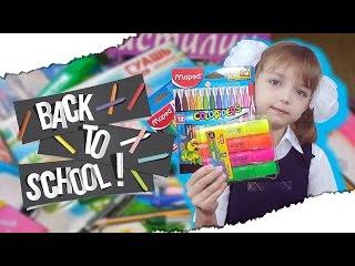 Back to School Supplies! Снова в школу! Покупки к школе/ школьная канцелярия (2016) Лизавета Лайф!