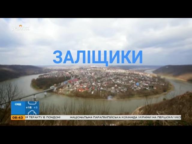 Заліщики Дністровська рів'єра з унікальними кліматичними умовами Україна вражає