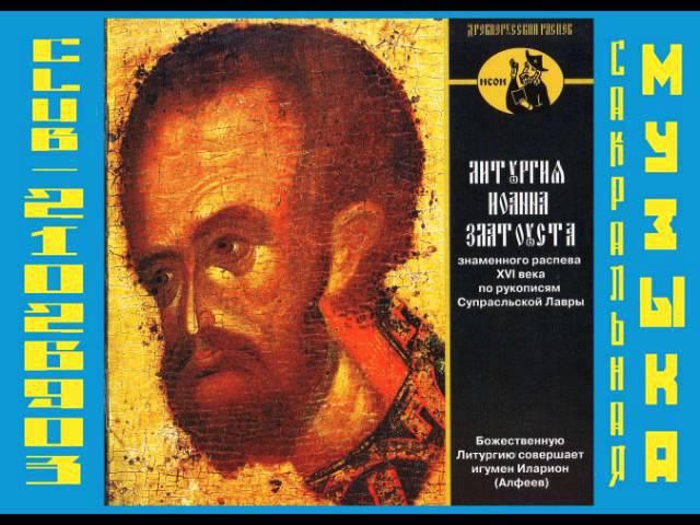 Литургия Иоанна Златоуста знаменного распева XVI в Хор Московского Данилова монастыря