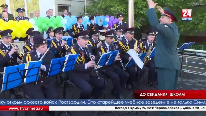 В крымских школах массово прошли тематические «последние звонки» В этом году крымские торжественные линейки стали особенными. В