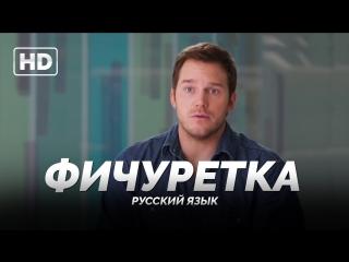 RUS-DUB   Фичуретка: Невесомость - «Пассажиры / Passengers» 2016
