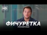 RUS-DUB | Фичуретка: Невесомость - «Пассажиры / Passengers» 2016