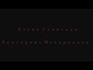 Время Грозного. (полный)