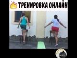 Тренировка онлайн для похудения