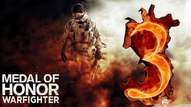-_- Прохождение игры ^_^ MEDAL OF HONER WARFIGHTERN - (МЕДАЛЬ ЗА ОТВАГУ: БОЕЦ) - [3 часть]