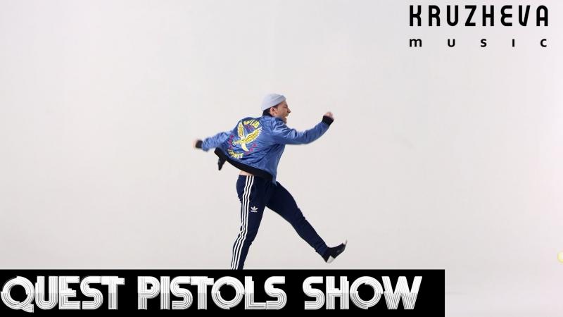 Quest Pistols Show Непохожие Премьера клипа, 2016