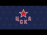 Открытая тренировка ПХК ЦСКА