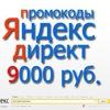 Direct-kupon.com |Отзывы| аккаунты Яндекс.Директ