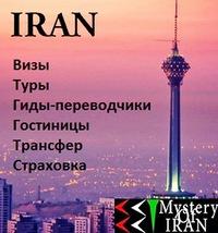 Загадки-Ирана Загадки-Ирана