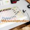 Интернет-радио #МузыкайфКузбасс