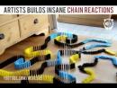 Безумные цепные реакции по принципу домино