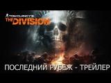 Tom Clancy's The Division - Последний рубеж - трейлер
