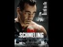 Макс Шмелинг Боец Рейха (2010)