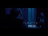 Nelson - Диджей (премьера клипа)