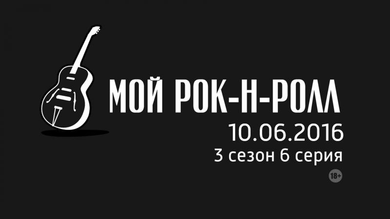 Сериал Мой рок-н-ролл. 3 сезон. 6 серия