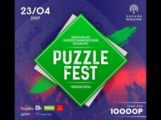 Конкурс-фестиваль Puzzle Fest 2017| г.Чебоксары