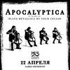 APOCALYPTICA: 22.04 Петербург / 23.04 Москва