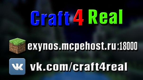 проект Craft4Real