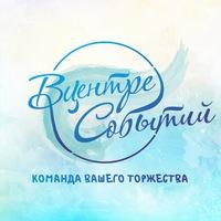 Логотип Организация свадеб и торжеств ВЦЕНТРЕСОБЫТИЙ