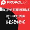 Мобильный  выездной шиномонтаж в Москве