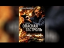 Опасная гастроль (2009) | Command Performance