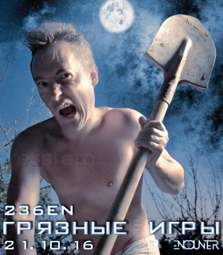 Афиша Тамбов 236EN:Грязные игры