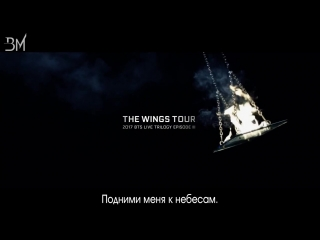 [RUS SUB] 2017 BTS LIVE TRILOGY EPISODE III THE WINGS TOUR Trailer