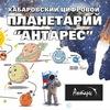 "Хабаровский цифровой планетарий ""Антарес"""