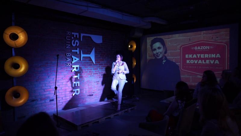 GAZON 29 марта| Екатерина Ковалёва