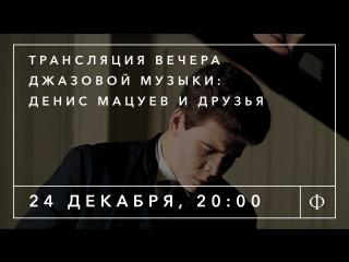 Трансляция джазового вечера: Денис Мацуев и друзья