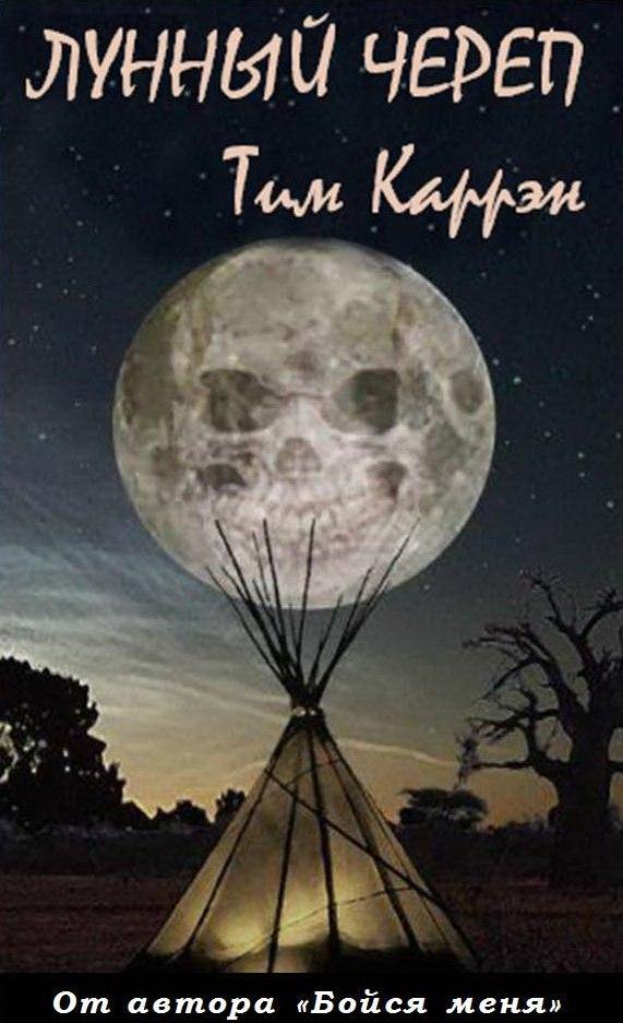 Лунный череп. Тим Каррэн