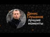 Лучшие моменты ОК на связи! с Денисом Глушаковым