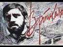 Вертикаль (1967)