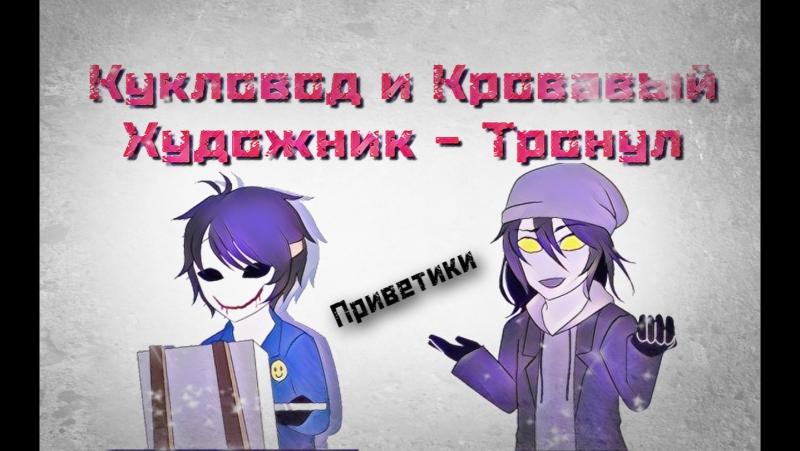 Кукловод и Кровавый художник - Тронул