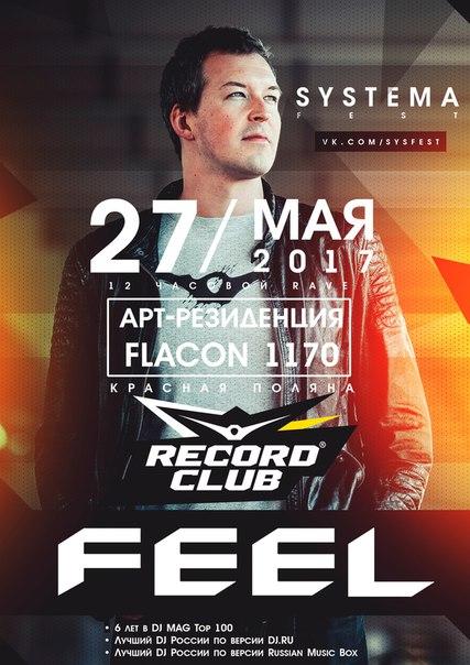 1305 вечеринка record club c dj feel