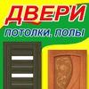 ДВЕРИ Маэстро Архангельск и Северодвинск