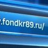 Фонд капитального ремонта МКД в ЯНАО