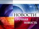 Последние Новости в 9:00 на Первом канале 13.01.2017 Последний Выпуск Новостей Сегодня