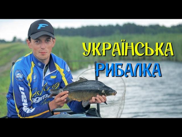 Українська рибалка.Ловля коропа класичиним фідером.