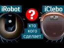 IRobot Roomba 980 против iCLEBO Omega кто кого сделает - эпическая схватка роботов-пылесосов