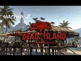Dead Island прохождение очнулись ч 2 доп задания