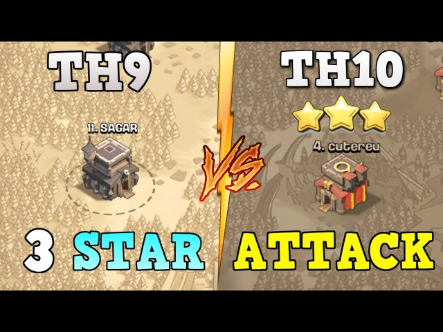 TH9 vs TH10 3 Star Attack Strategy 2017 ◆ Town Hall 9 WAR Attack ◆ Clash of Clans