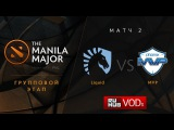 Liquid vs MVP, Manila Major, Upper Bracket R1, Game 2