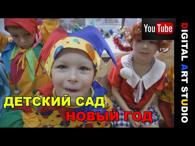 Детский новый год в детском саду