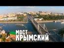 Москва с высоты птичьего полёта Крымский мост