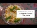 Кукурузный салат с капустой EDILKA Домашняя кухня рецепты на каждый день