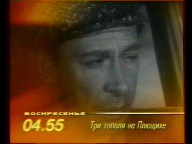 Реклама программа передач и окончание эфира ОРТ 7 марта 1998