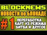 BlockNews Новости по Блокаде # 1 Переработка карт из Режима Битва и другое