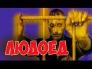ОЧЕНЬ СТРАШНЫЙ И ИНТЕРЕСНЫЙ ФИЛЬМ! Людоед , драма, ФИЛЬМЫ СССР
